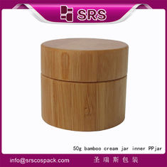 SRS 50g high end real bamboo outer jar with PP inner jar for cosmetic cream